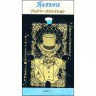 1 left - Bookmarker / Ornament - Whisper of the Heart - Ghibli - 2014 - no production (new)