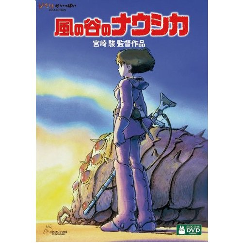26% OFF - DVD - Nausicaa of the Valley of the Wind - Ghibli - 2014 (new)