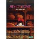 DVD - Kiki's Delivery Service - Ghibli - 2014 (new)