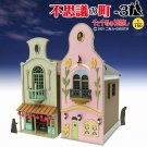 26% OFF - Papercraft Kit - Laser Sheet - Town #3 - 2 Building + 6 Ghost - Spirited Away - 2012 (new)