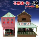 26% OFF - Papercraft Kit - Laser Sheet - Town #2 - 2 Building + 6 Ghost - Spirited Away - 2012 (new)