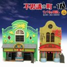 26% OFF - Papercraft Kit - Laser Sheet - Town #1 - 2 Building + 6 Ghost - Spirited Away -2012 (new)