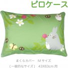 Pillow Case - 43x63cm - Strawberry - Totoro - Ghibli - 2015 (new)