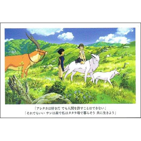 Postcard - San & Ashitaka & Yakkuru & Inugami - Mononoke - Ghibli - 2015 (new)