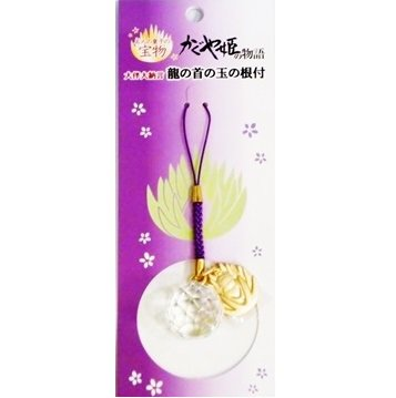 Strap Holder - Jewel Dragon's Neck - Cut Glass - Tale of Princess KAGUYA -2013- no production (new)