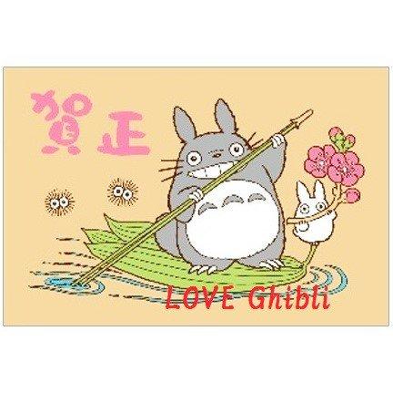 Rubber Stamp - 6x9cm - Happy New Year - Pine Bamboo Plum - Totoro - Ghibli - 2016 (new)