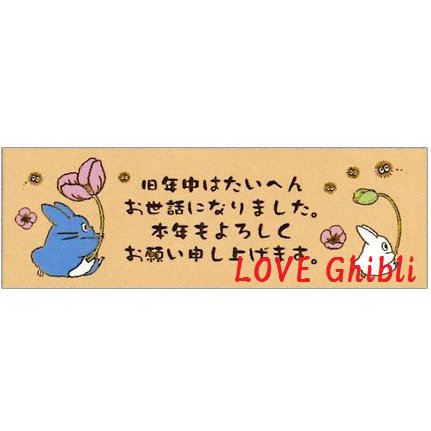 Rubber Stamp - 3x9cm - A Happy New Year Greeting Message - Totoro - Ghibli - 2016 (new)
