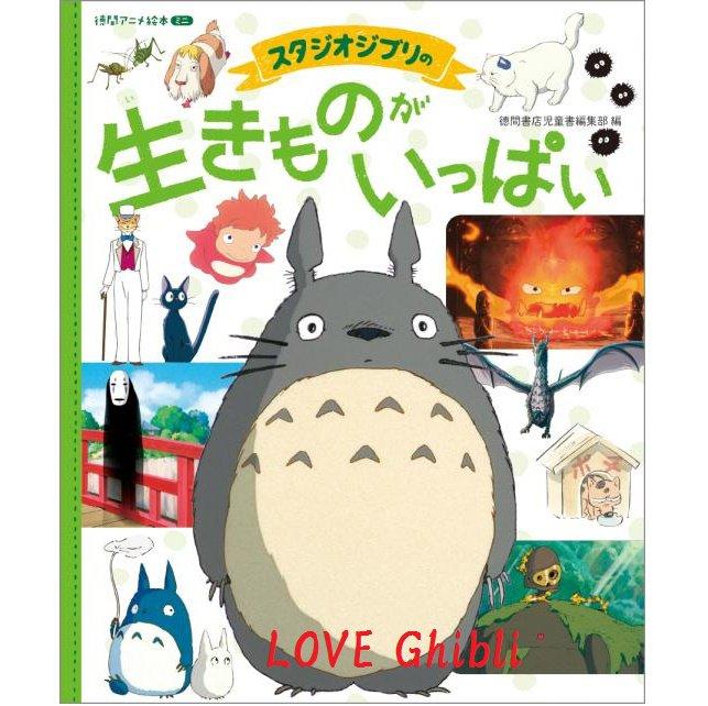 Picture Book - Ikimono ga Ippai - Studio Ghibli Movie Creatures - Japanese - 2016 (new)