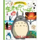 Picture Book - Ikimono ga Ippai - Studio Ghibli Movie Creatures - Japanese - 2016 (new)