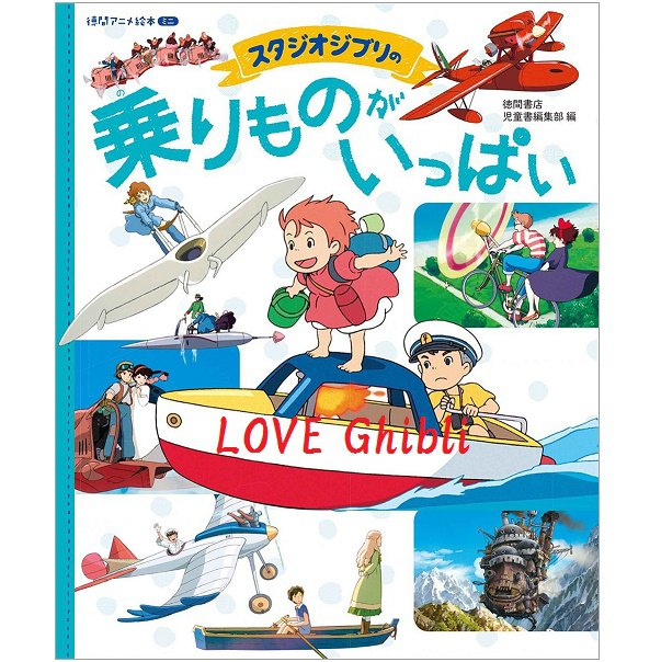 Picture Book - Norimono ga Ippai - Studio Ghibli Movie Vehicles - Japanese - 2016 (new)