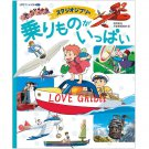 Picture Book - Norimono ga Ippai - Studio Ghibli Movie Vehicles - Japanese - 2016 (new)