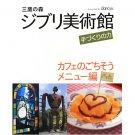 Ghibli Museum Mitaka - Tedukuri no Chikara - Cafe no Gochiso Menu - Japanese Book - 2012 (new)