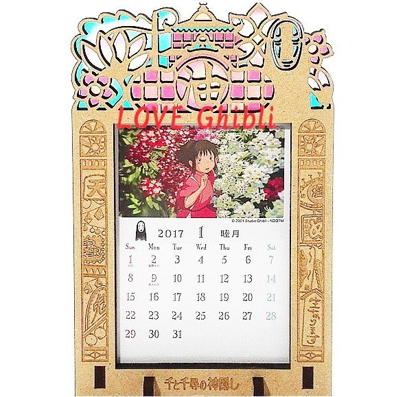 Photo Frame - Monthly Calendar 2017 - Cuttings Curving Stained Glass - Spirited Away - 2016 (new)
