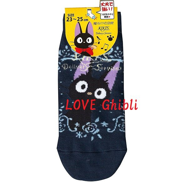 Socks - 23-25cm / 9-9.8in - Short - Strong Toes Heels - Blue - Kiki's Delivery Service 2016 (new)