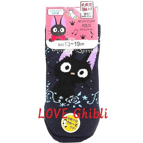 Socks - Kid 13-19cm / 5-7.5in -Short- Strong Toes Heels - Blue - Kiki's Delivery Service 2016 (new)