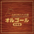 2 CD - 36 ORGEL Music Box Melody - 1 Booklet - Studio Ghibli Songs New Edition - 2015 (new)