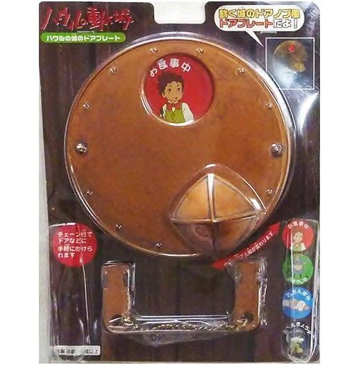 1 left - Door Plate - 4 Message - Heen Markl - Howl's Moving Castle - Ghibli - no production (new)