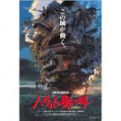 150 pieces - Mini - Jigsaw Puzzle - Poster - Howl's Moving Castle - Ghibli - Ensky - 2012 (new)