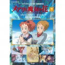 Book - Film Comic Vol. 2 - Mary and the Witch's Flower / Mary to Majo no Hana - Ghibli 2017 (new)