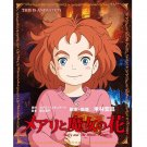 Book - This is Animation - Mary and the Witch's Flower / Mary to Majo no Hana - Ghibli - 2017 (new)