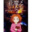 Book - Visual Guide - Mary and the Witch's Flower / Mary to Majo no Hana - Ghibli - 2017 (new)