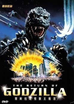 The Return of Godzilla (R3 HK DVD)