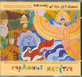 Harmony of the Childhood (2CDs)
