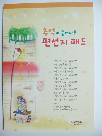 Pretty 32 Designs Poem Korean Letter Pad