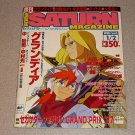 SEGA SATURN MAGAZINE #1 JAPANESE 1998 VOL 1 VERY RARE