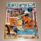 NEO GEO FREAK MAGAZINE #7 JAPANESE VOL 7 1998 VERY RARE
