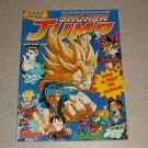 SHONEN JUMP MANGA ISSUE 0 COMICS 2003 PREVIEW