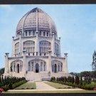 1953 Baha'i House of Worship, WILMETTE, ILLINOIS - Unused Color Postcard