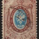 RUSSIA Postage Stamp - 1866 - 10k Coat of Arms (Sc. #23a) - Used