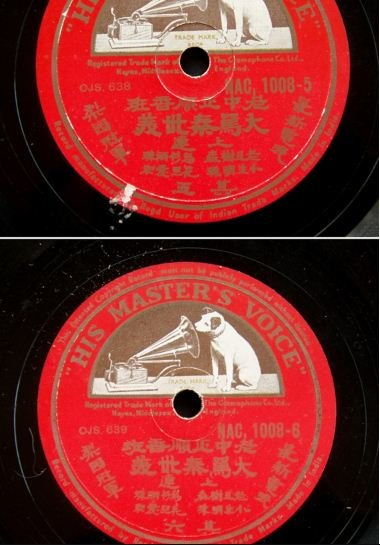Chinese 78rpm record HMV nac1008 (125)