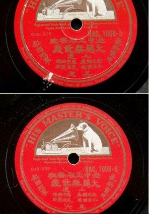 Chinese 78rpm record HMV nac1008 (125)