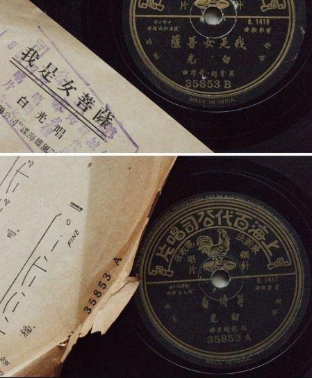 Chinese 78rpm BAI KWANG 35853 + lyric (113)