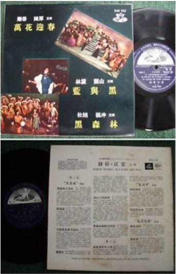 Hong Kong OST Chinese Lindai-Tsin Ting Angel 10 in LP 3ae132 (109)
