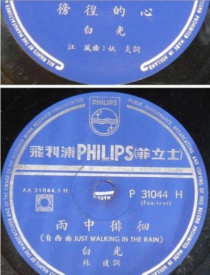Chinese 78rpm Philips P31044 BAI KWANG (82)