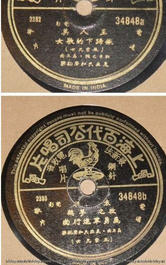 Chinese 78rpm Pathe 34848 WANG REN MEI Army (80)