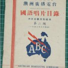 1958 Singapore Radio Australia Chinese songs programme -S1