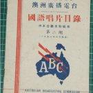 1958 Singapore Radio Australia Chinese songs programme -S1