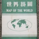 1960's Hong Kong Chinese big World Map-R1