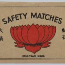 2 diff Matchbox label-Asian Lotus, Lions #MA8-S7