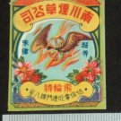 "Malaya Chinese ""flying wheel"" tobacco paper label #18-S1"