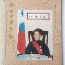 1966 China Taiwan CHIANG KAI SHEK Special Birthday Book R2