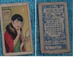 very old China Chinese Girl Cigarette/Tobacco Card #8