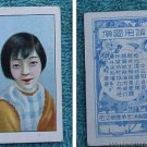 very old China Chinese Girl Cigarette/Tobacco Card #5