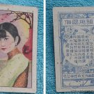 very old China Chinese Girl Cigarette/Tobacco Card #3
