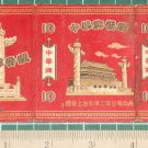 old CHINA cigarettes pack-SHANGHAI TEMPLE #10-S1