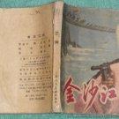 1964 Shanghai Chinese Comic-Jin Sha Jiang Pan -A5
